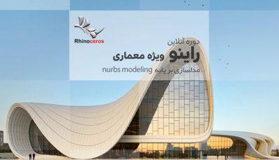 آموزش راینو معماری