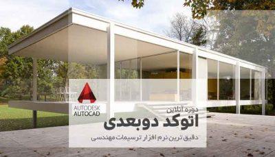 آموزش جامع اتوکد دوبعدی معماری