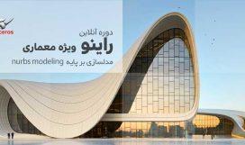 آموزش آنلاین راینو معماری