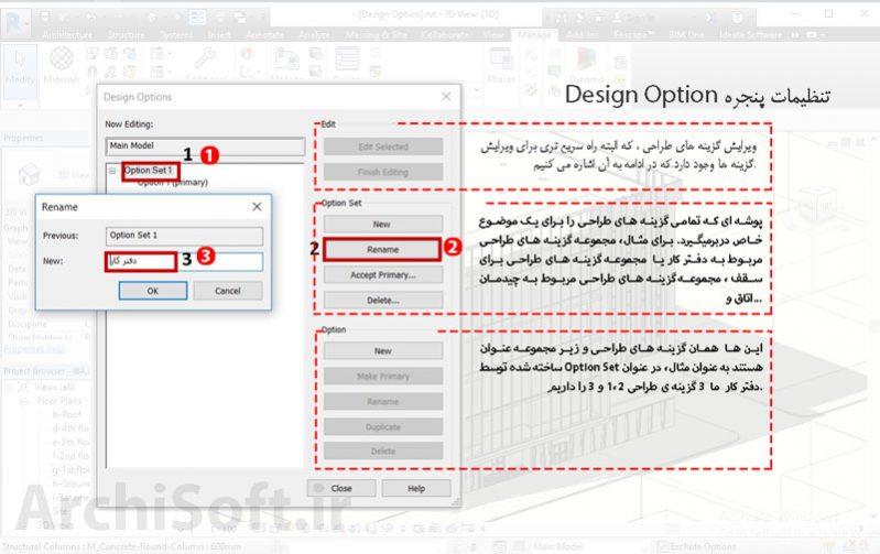 تنظیمات Design Option در revit