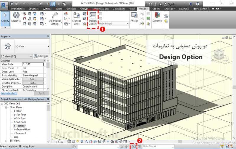 ابزار Design Option در رویت